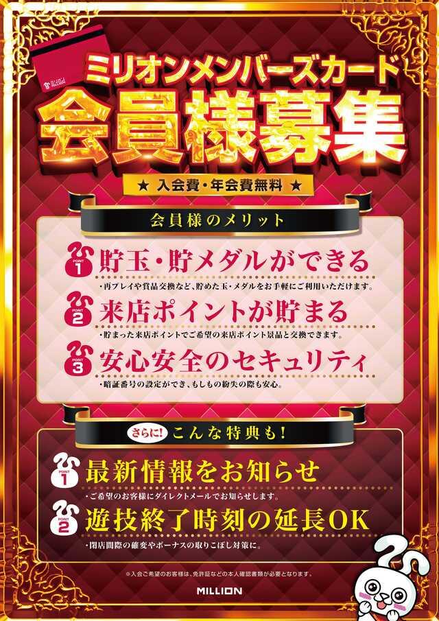 12月9日より来店ポイントスタート!