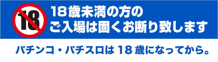 ●18日(火)新台入替!ぱちんこパチスロ8機種新登場!!(o・ω・o)●