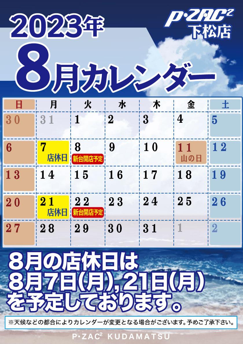 8月4日(火)新台入替!
