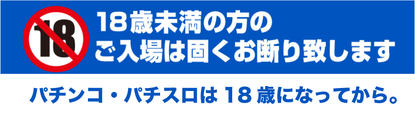 10日(木)新台入替★最新遊ぱち海が1ぱちに10台導入!その他新台★