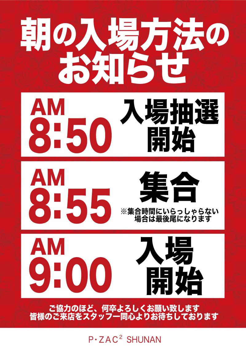 ●入場方法変更のお知らせ●入場抽選時間は8時50分です。よろしくお願い致します●