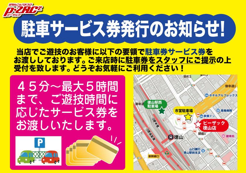 8月4日(火)新台入替!ぱちんこ遠山の金さん、シャア専用パチスロ導入!