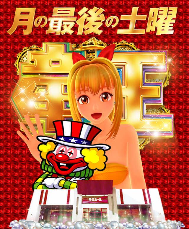 2019.8.30(金)新台入替