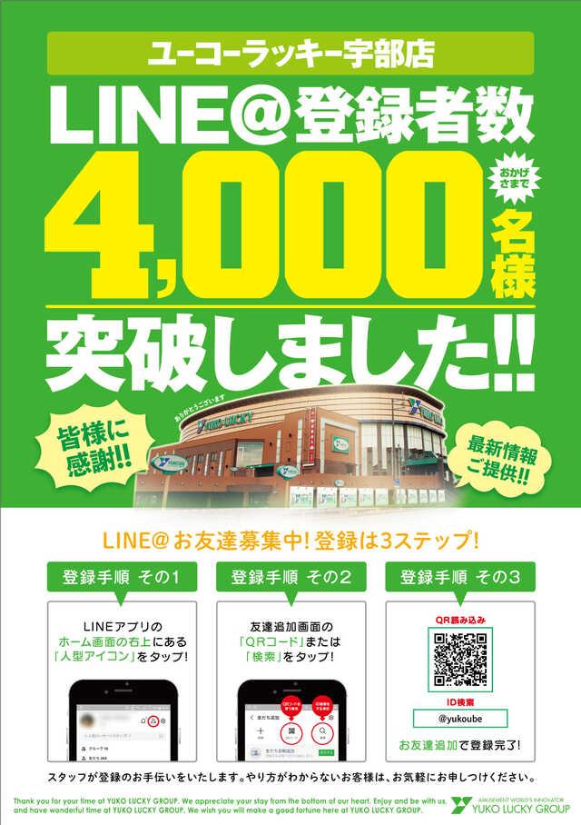 LINE3500名様