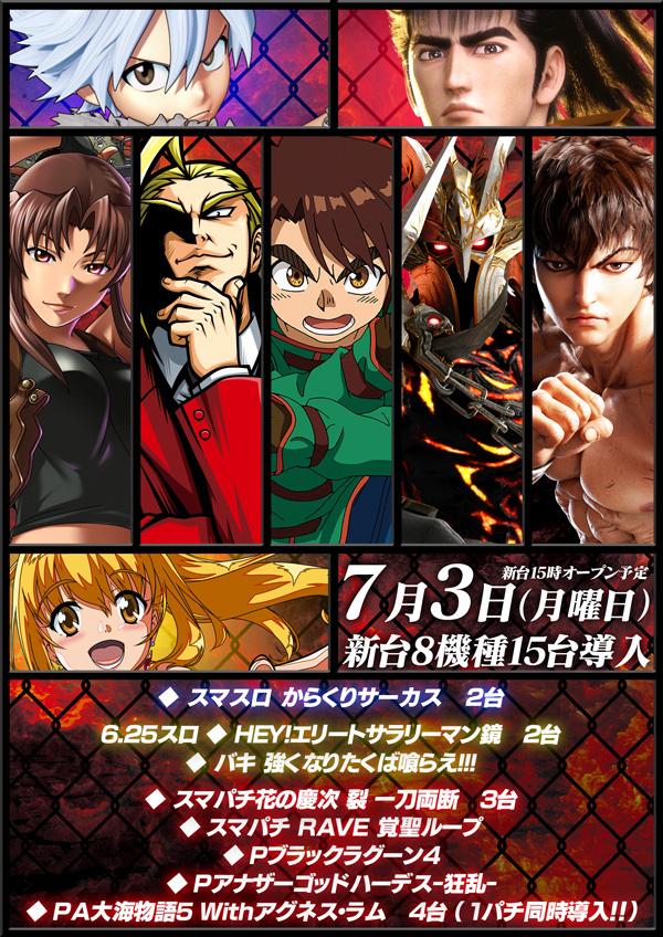 11月2日(月)新台入替
