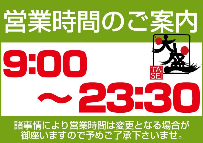 営業時間 9:00〜23:30