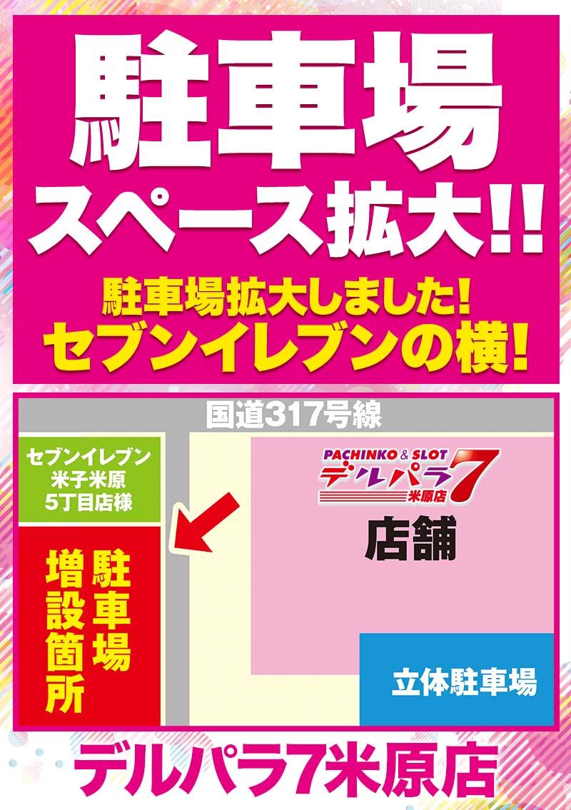 0416_1円パチンコ増台