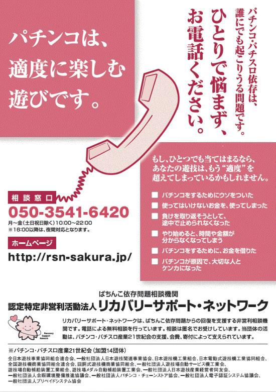 [PR]ぱちんこ依存問題相談機関 RSN