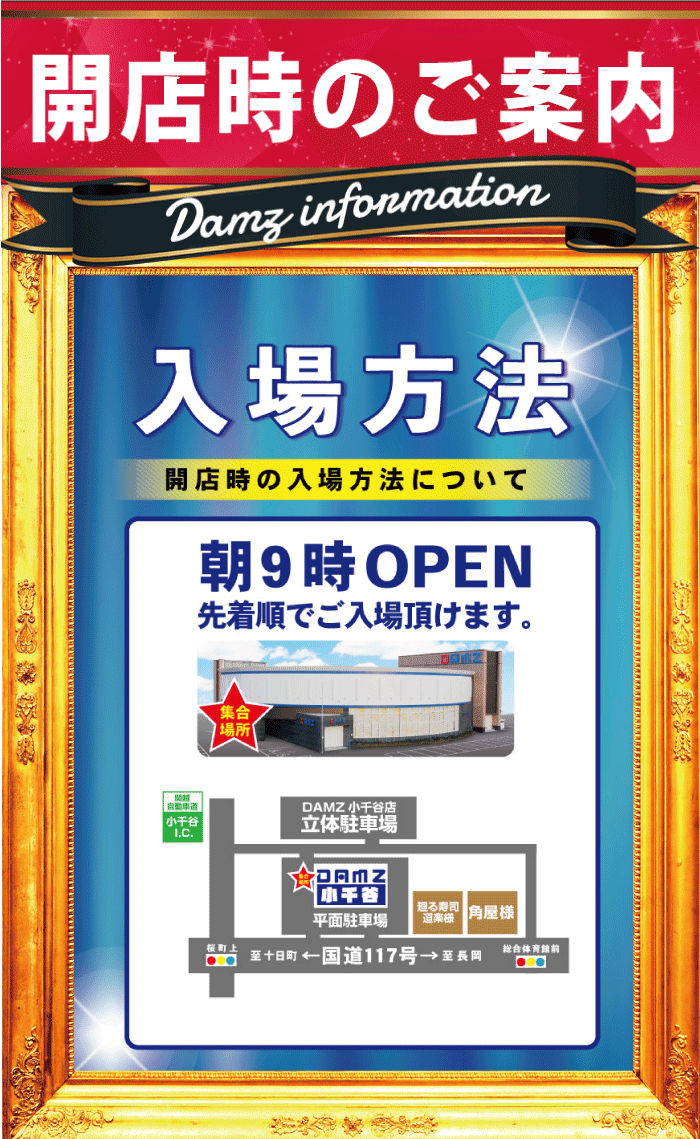 OPEN時の開店入口のご案内