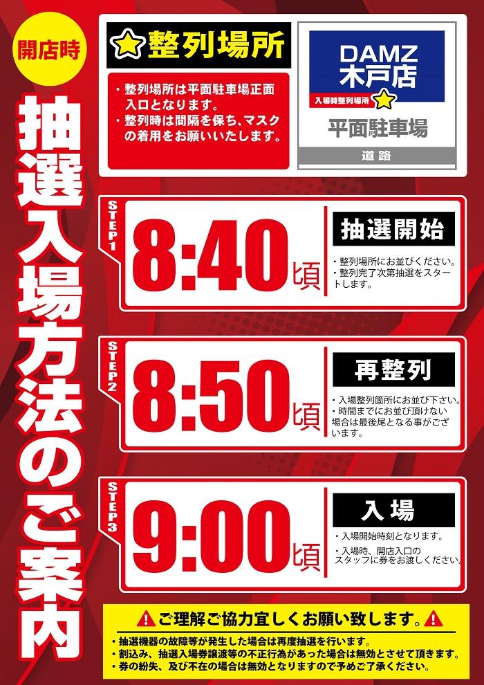 【ベンリー新潟東区役所前店オープン】
