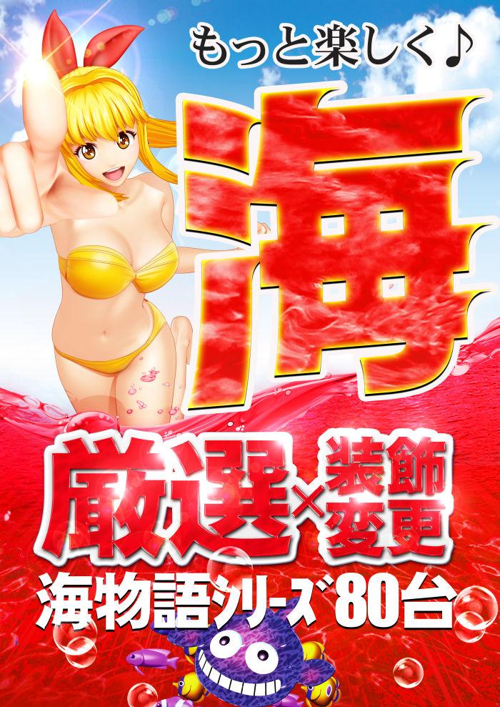 1月9日 新台入替レイアウト