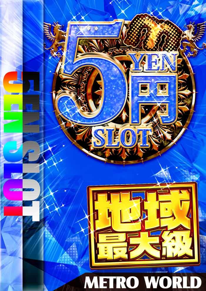 5円SLOT