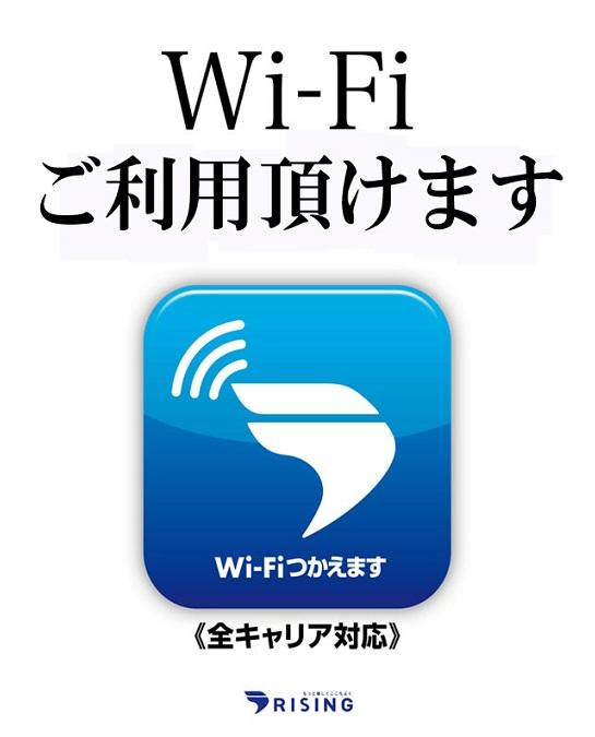 Wi-Fiご利用頂けます