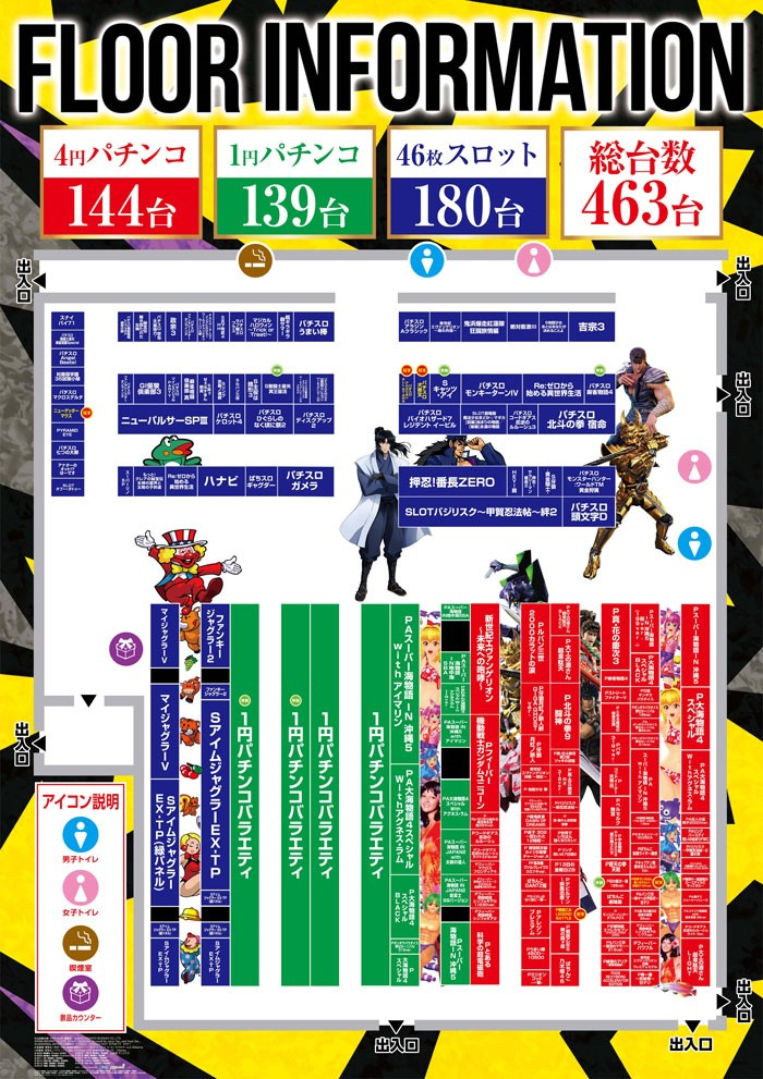 9/7 1円導入ラインナップ