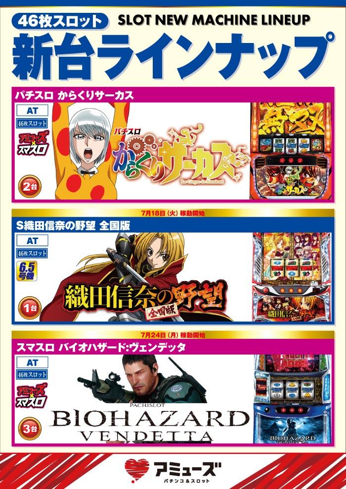 7/6 4円導入ラインナップ