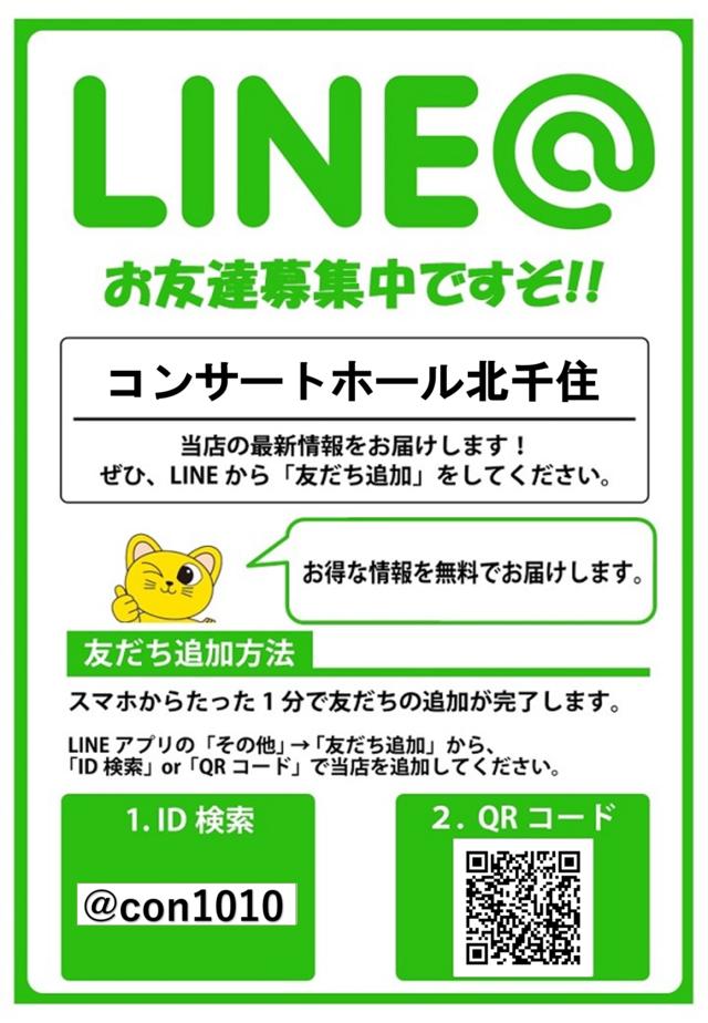 LINE募集中☆