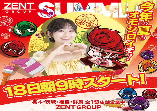 10月8日(金)リフレッシュオープン!!