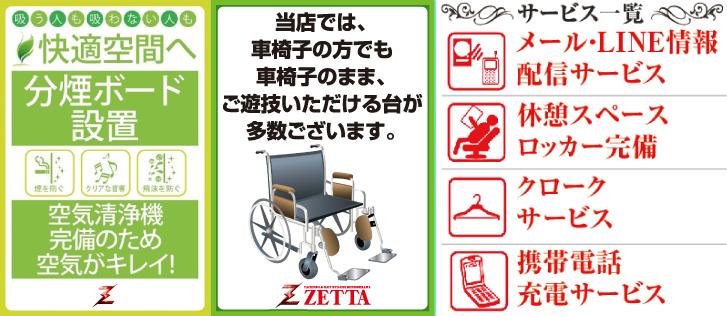 分煙&車椅子