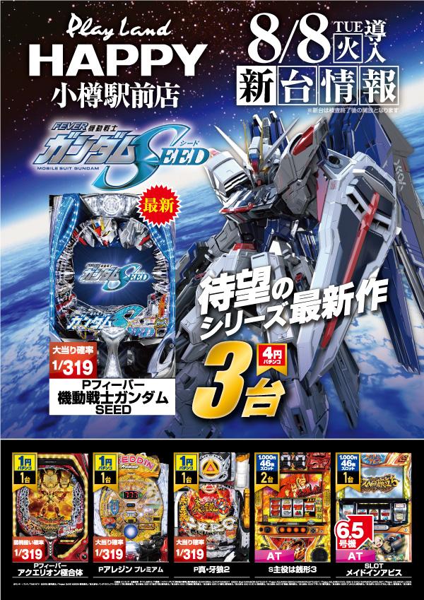 新北海道スタイル5月〜