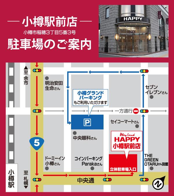 小樽駅前店MAP