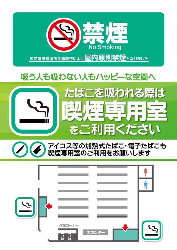 喫煙室専用マップ