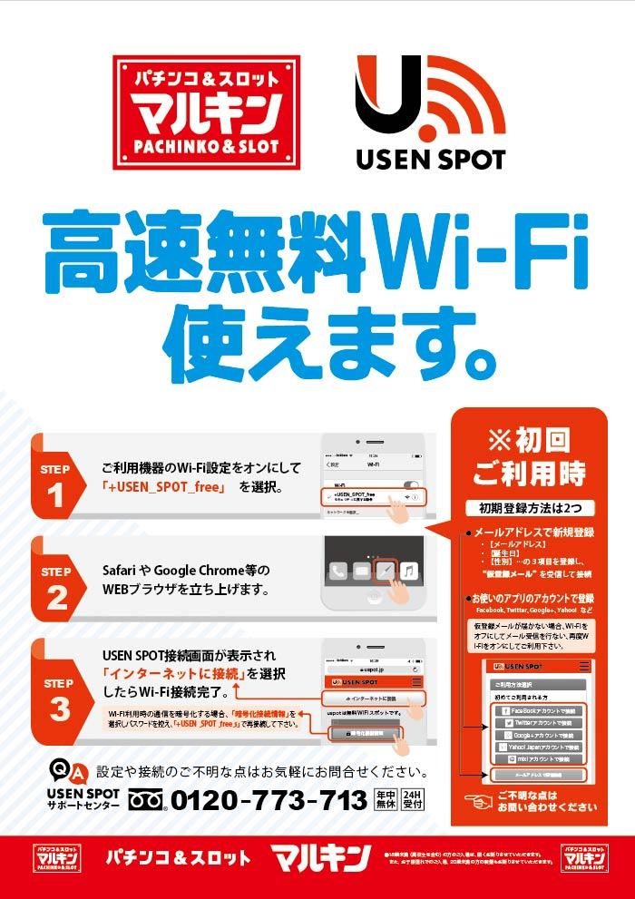 Wi-Fiスポット設置!