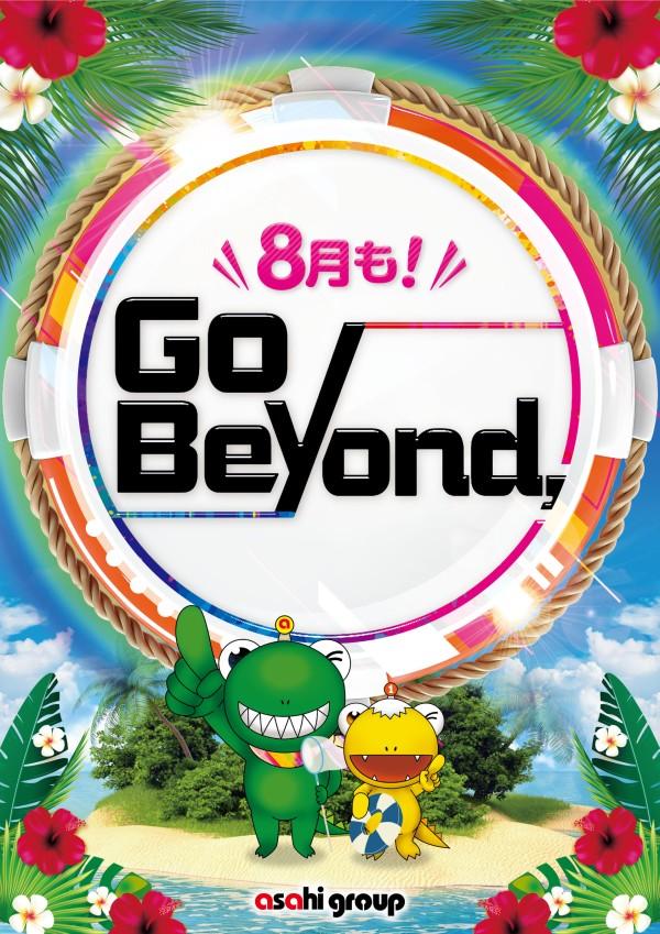 asahi group『全国25店舗』展開中!!