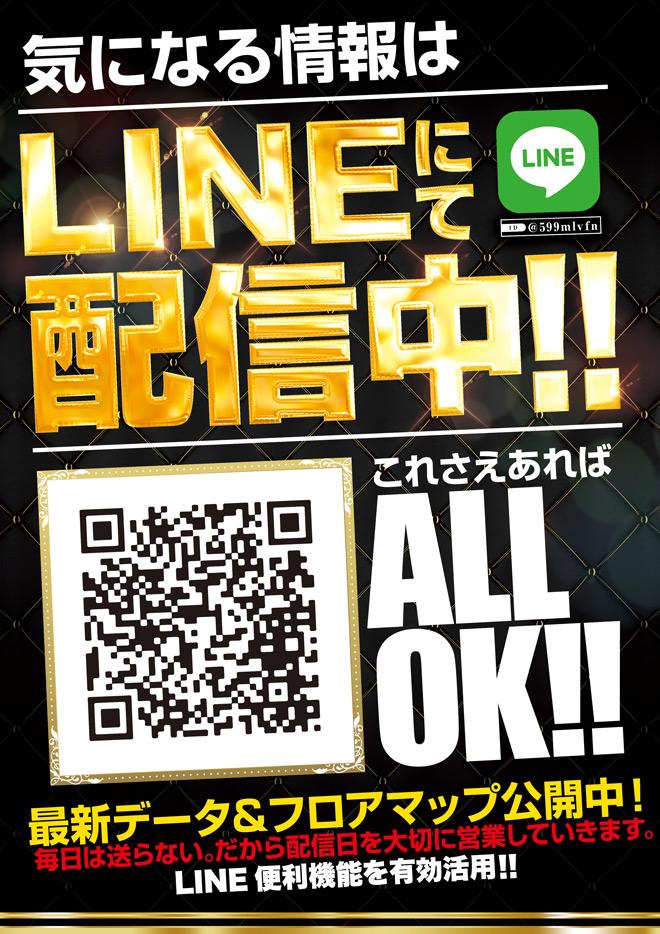 LINE配信中