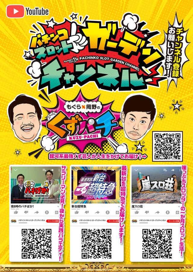 4円320台20円400台