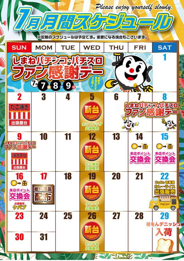 安心・安全最新の空気洗浄機設置店!