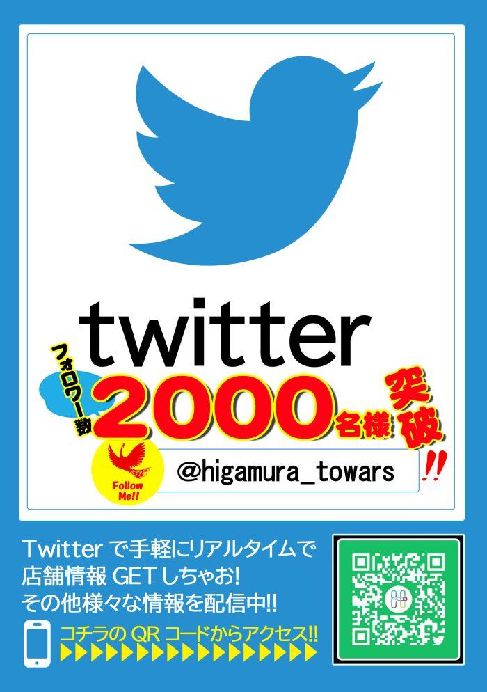 4月23日新装開店!!