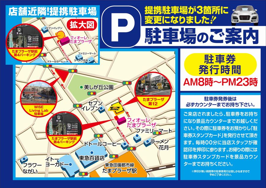当店提携駐車場は徒歩1分圏内!ぜひご利用くださいませ!!