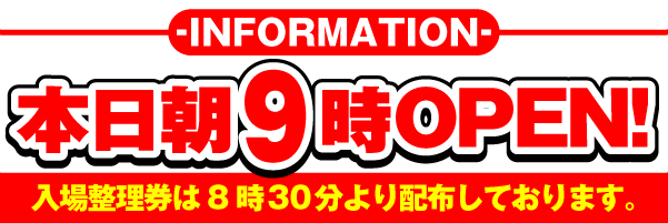 本日朝9時オープン!(8:30)