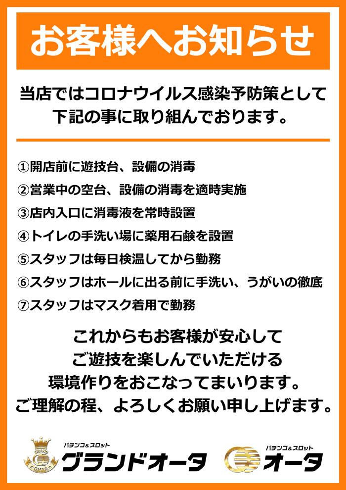 5.22バジ絆