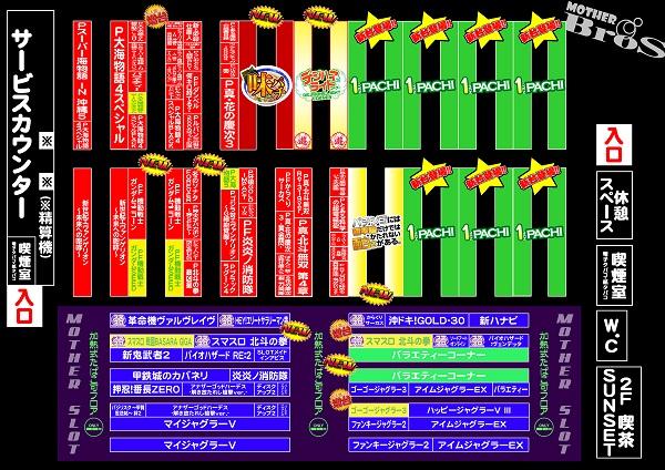 9月1円新台