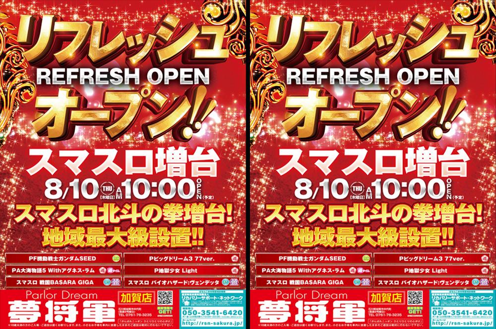 4/29(木)リニューアルオープン!!4円ぱちんこ増台!!10時開店です!!