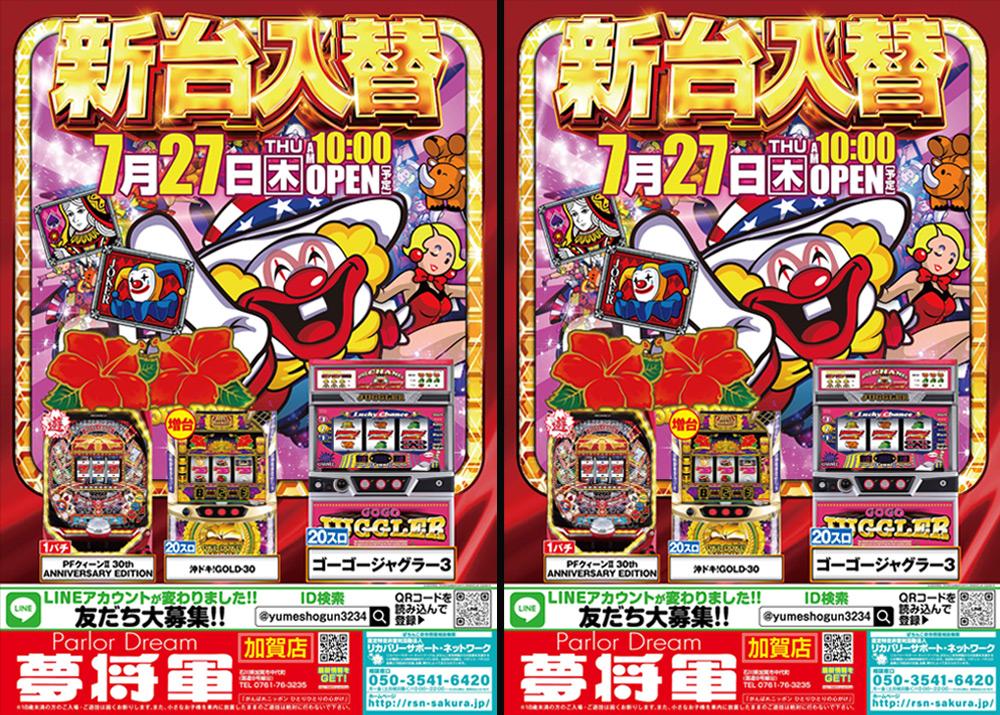 1/13(水)新台入替10時OPEN!!(予定)