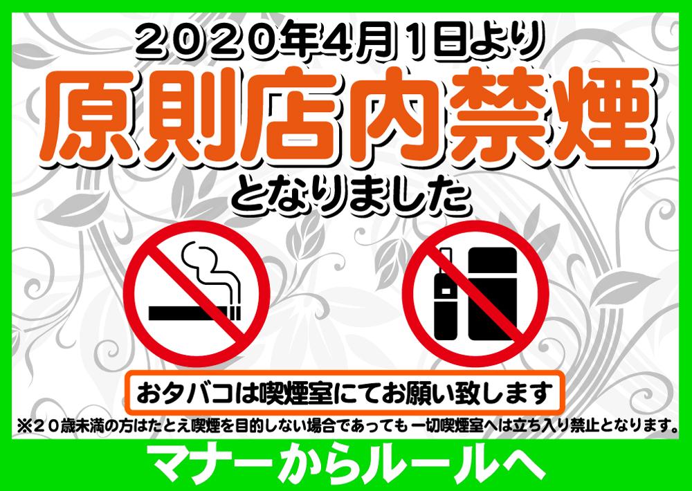 2020年4月1日より禁煙となりました。おタバコは喫煙室にてお願い致します。