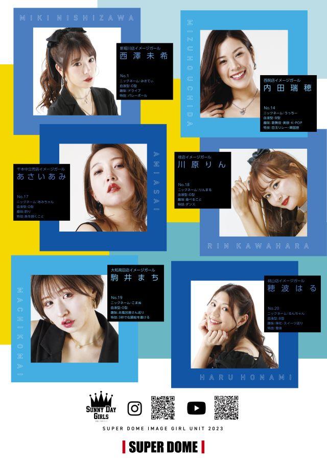 Sunny Day Girls プロフィール
