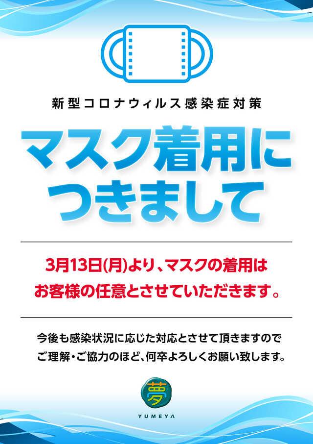 安心 換気 消毒 手洗い マスク着用 コロナ対策