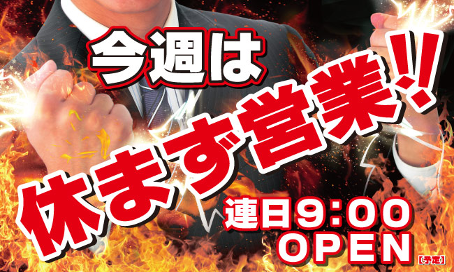 10月6日 新装開店G