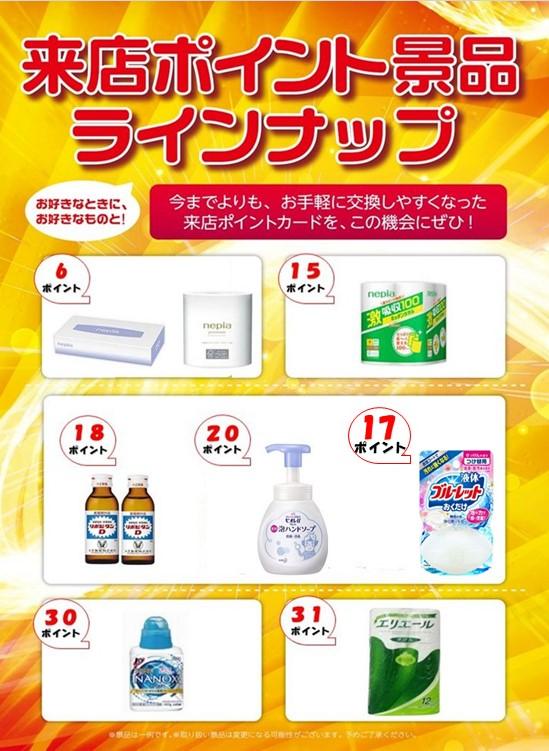 4.15〜来店ポイント景品
