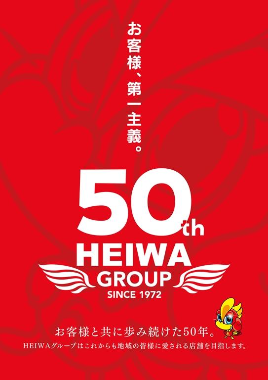 4/20平和春日井店「新台入替」朝9時開店