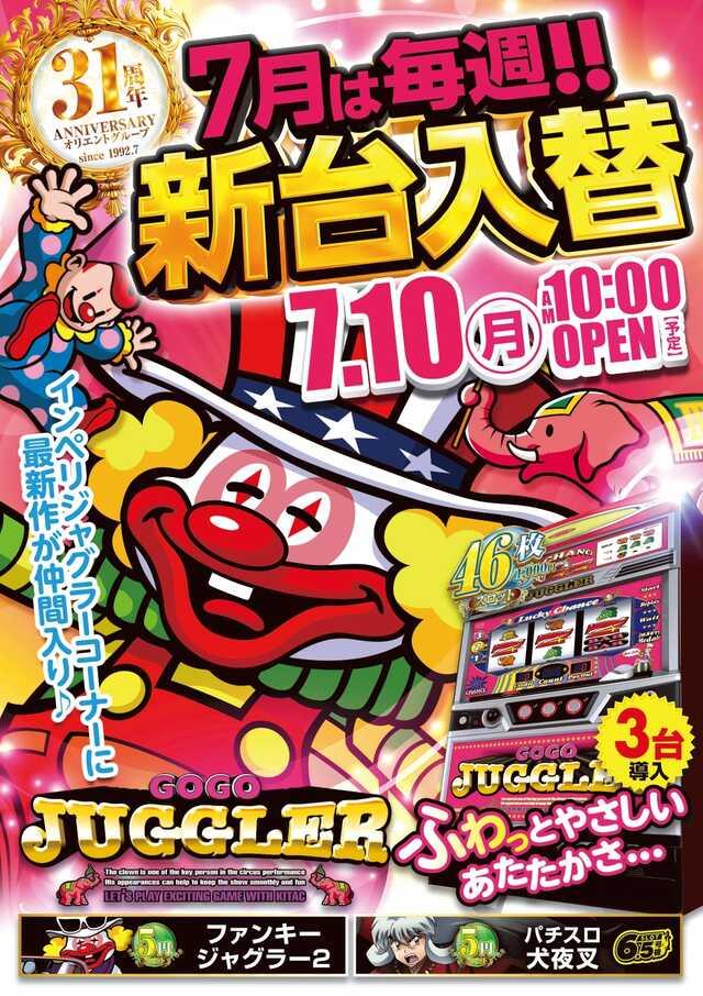10月22日(金)新台入替!