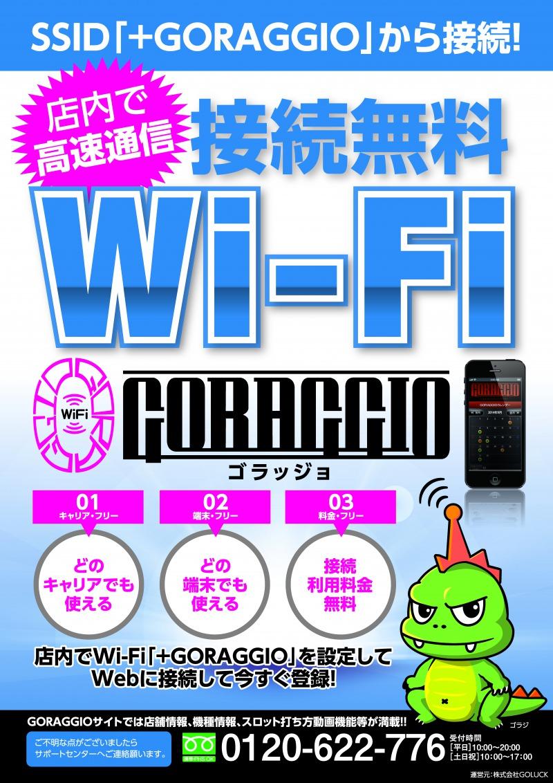 ゴラッジオ wi-fi