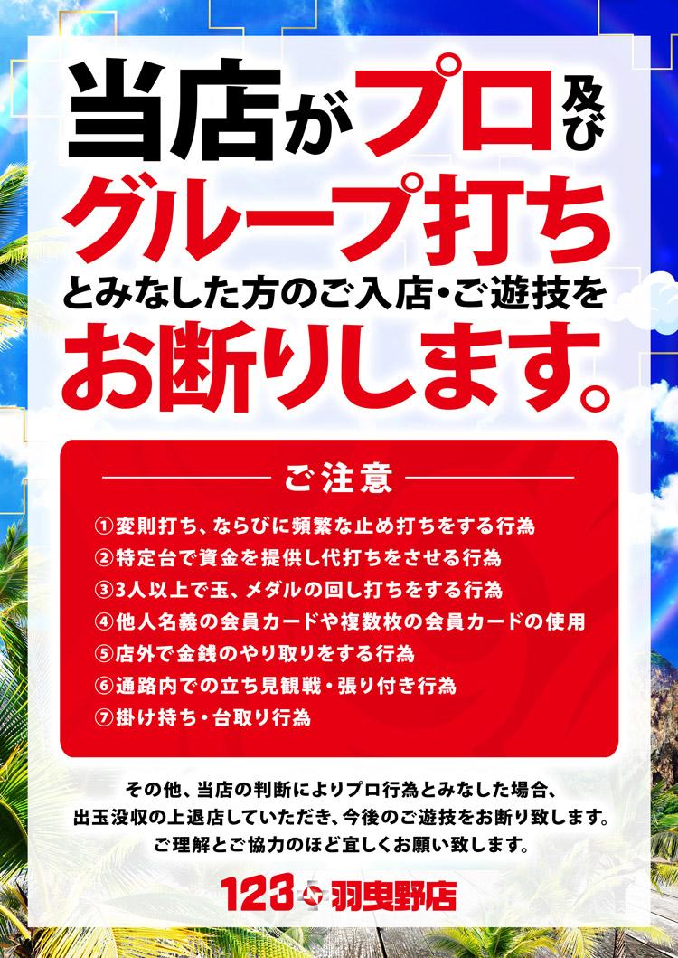 延田グループ南大阪最大CITYへ!