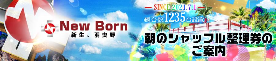 10.17(木)全館10:00一斉START!!