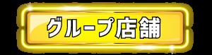 スマホ_店内サービス