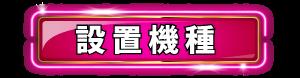 スマホ_グループ