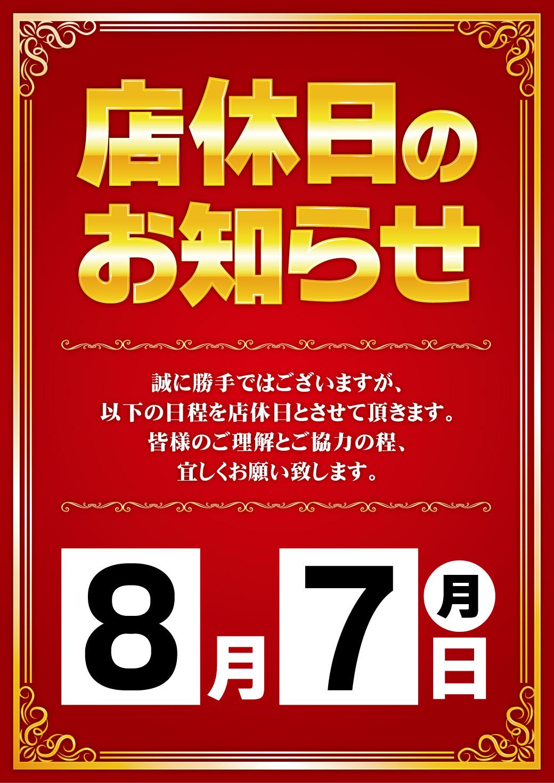 ◆新台入替◆7/23(火)12:00オープン◆